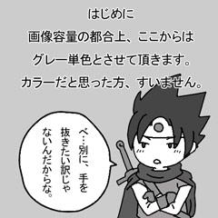 Dq3_ban_annnai